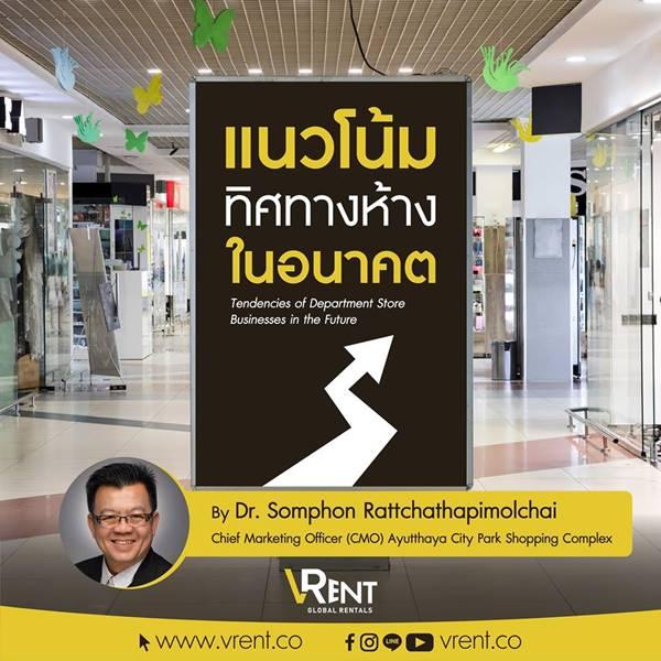VRent วีเร้นท์ TH กับ แนวโน้มทิศทางห้างในอนาคต โดย ดร.สมพล รัชตพิมลชัย